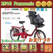 ポイント10倍 22日迄 Panasonic BE-ELMD032R ギュットミニDX パールクリアレッド 電動自転車 パナソニック 子供乗せ 20インチ 電動アシストサイクル