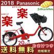 パナソニック ギュット・ミニ・DX BE-ELMD034R2 ロイヤルレッド 20インチ 16A 2018 電動アシスト自転車 完成車