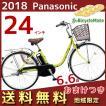 パナソニック ビビ・TX BE-ELTX433G ピスタチオ 24インチ 6.6A 2018 電動アシスト自転車 完成車