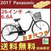 予告 明日は5のつく日 特典付き BE-ELTX632B2 Panasonic 電動自転車 ビビTX 26インチ ピュアブラック 2017年パナソニック  電動アシスト