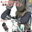 冬用ハンドルカバー 自転車用 フラットハンドル専用 FHT-2870 シティサイクル用 大久保製作所製