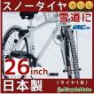 ポイント10倍 22日迄 自転車タイヤ 26インチ 26X13/8 スタッドレスタイヤ IRC 雪道用 自転車タイヤ ささら スノータイヤ