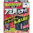 虫除け 虫よけバリア アミ戸 網戸用 貼るタイプ ブラック フマキラー 約300日用 2個入