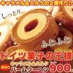 バウムクーヘン キャラメル/ミルク 訳あり どっさり 900g