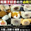 大福 お餅 6種類 食べ比べセット