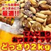 おつまみ ミックスナッツ 詰め合わせ 2kg(さきいか入)