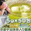 緑茶 お茶 水出し煎茶 ティーバッグ 高級京都宇治抹茶入り5g×50個