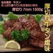 牛タン 1500g 仙台名物 肉厚牛たん 1.5kg 塩仕込み 熟成 厚切り お取り寄せグルメ お土産