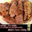 牛タン 1000g 仙台名物 肉厚牛タン 1.0kg 味噌仕込み 熟成 厚切り お取り寄せグルメ お土産