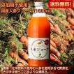 人参ジュース にんじん 野菜ジュース ドリンク 飲料 1L 無添加 国産 1000ml×3本セット