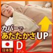 掛け布団カバー 発熱ふとんカバー ダブルサイズ 日本製