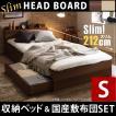 収納付きベッド シングル スリム アレン 日本製 3層敷き布団セット