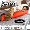 抱き枕 抱きまくら 洗えるカバーセット ビーズクッション 日本製 流線形 男性用 ロングタイプ