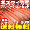 本ズワイガニフルポーションセット(16-20本)送料無料!(即納)北海道特産