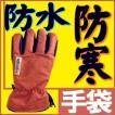 おたふく 防寒防水手袋  HOT ACE PRO / HA-324 裏フリースの二重手袋 オレンジ