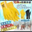 ダイローブ 防寒防水手袋  102F防寒用手袋 / 102F インナーが出せる二重防寒手袋