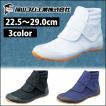 福山ゴム 作業靴 親方寅さん #6 メンズ レディース 女性対応 ハイカット