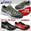 新色入荷!asics(アシックス)安全靴ウィンジョブCP103FCP103|災害防災靴作業靴セーフティーシューズ安全工事セーフティシューズ