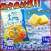 塩キャラメル 業務用 熱中症 対策 塩飴 安部製菓 塩レモンキャラメル 1kg