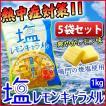 塩キャラメル5袋セット!塩キャラメル 業務用 熱中症 対策 塩飴 安部製菓 塩レモンキャラメル 1kg