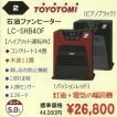 2.TOYOTOMI(トヨトミ)石油ファンヒーター LC-SHB40F