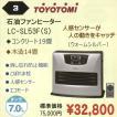 3.TOYOTOMI(トヨトミ)石油ファンヒーター  LC-SL53F(S)