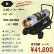 9.NAKATOMI(ナカトミ)スポットヒーター KH-45