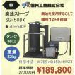 8.信州工業 廃油ストーブ SG-50DX