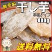 懐かしい干し芋1kg 「平切り」 無添加(山東省産)...