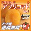 ドライアプリコット(あんず)500g グレードNo.1 砂糖未使用 【ネコポス便送料無料】