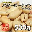 おつまみ バタピーナッツ 500g 塩味 ネコポス便送料無料