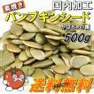 パンプキンシード 500g 素焼きかぼちゃの種 無添加・塩不使用