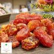 ドライトマト 500g ミニトマト丸ごと 送料無料