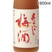 梅乃宿 -うめのやど- あらごし梅酒 1800ml