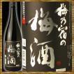 梅乃宿 -うめのやど- 梅酒 黒ラベル 1800ml