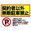 [ 看板 サイン 表示板 プレート 駐車場 ] 契約者以外無断駐車禁止