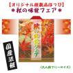 秋の味覚フェアはっぴ(国産法被)男女兼用Fサイズ ポリエステル使用