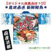 産地直送・鮮魚はっぴ(国産法被)男女兼用Fサイズ ポリエステル使用