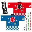 お祭りはっぴ(国産法被)市松 巴 毛卍 赤 青 男女兼用 Fサイズ ポリエステル使用