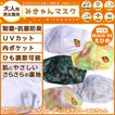 オリジナルみきゃん大人用マスク(愛媛県/日本製)洗える1枚入 水着素材