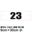 看板 駐車場 番号札 30cm×9cm