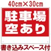 看板 「 駐車場空あり 」 名前 書き込みスペース 40cm×30cm