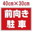 看板 「 前向き駐車 」 40cm×30cm