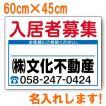 看板  不動産用 10枚セット(FNK-200CN・名入れ代込)