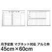 月間行動予定表 ホワイトボード 45cm × 60cm ( アルミ枠 マーカータイプ 壁掛け 1ヶ月分カレンダー )