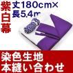 紫白幕 厚手タイプ 幅540cm(3間/5.4m)× 高さ 180cm 紐付き