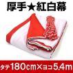 紅白幕 厚手タイプ 幅540cm(3間/5.4m)× 高さ 180cm
