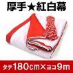 紅白幕 厚手タイプ 幅900cm(5間/9m)× 高さ 180cm