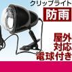 照明 看板 黒板 ライト 幅広傘付き クリップライト ( 防雨型 電球付 )