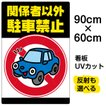 看板 駐車場 表示板 「 関係者以外駐車禁止 」 大サイズ 60cm × 90cm 駐車禁止 標識 車 イラスト プレート